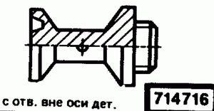 Код классификатора ЕСКД 714716