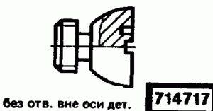 Код классификатора ЕСКД 714717