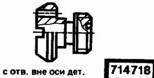 Код классификатора ЕСКД 714718