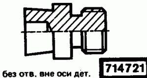Код классификатора ЕСКД 714721
