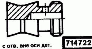 Код классификатора ЕСКД 714722