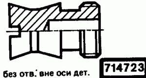 Код классификатора ЕСКД 714723