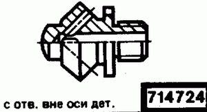 Код классификатора ЕСКД 714724