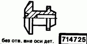 Код классификатора ЕСКД 714725