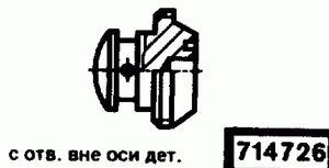 Код классификатора ЕСКД 714726