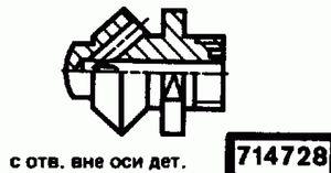 Код классификатора ЕСКД 714728