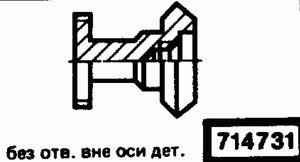 Код классификатора ЕСКД 714731