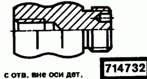 Код классификатора ЕСКД 714732