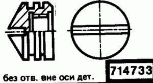 Код классификатора ЕСКД 714733