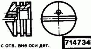 Код классификатора ЕСКД 714734