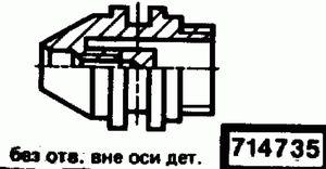 Код классификатора ЕСКД 714735
