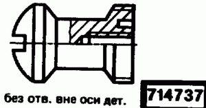 Код классификатора ЕСКД 714737