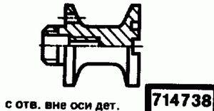 Код классификатора ЕСКД 714738