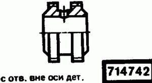 Код классификатора ЕСКД 714742