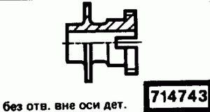 Код классификатора ЕСКД 714743