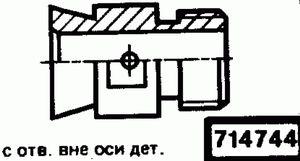 Код классификатора ЕСКД 714744