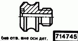 Код классификатора ЕСКД 714745