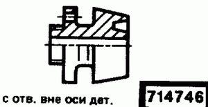 Код классификатора ЕСКД 714746