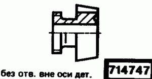 Код классификатора ЕСКД 714747