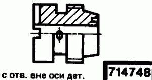 Код классификатора ЕСКД 714748