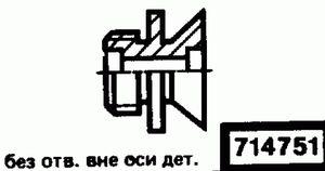 Код классификатора ЕСКД 714751