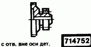 Код классификатора ЕСКД 714752