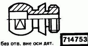 Код классификатора ЕСКД 714753
