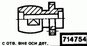 Код классификатора ЕСКД 714754