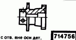 Код классификатора ЕСКД 714756