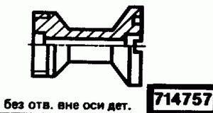 Код классификатора ЕСКД 714757