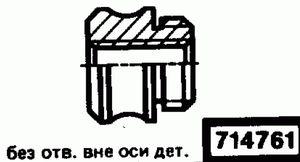 Код классификатора ЕСКД 714761