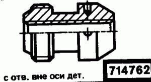 Код классификатора ЕСКД 714762