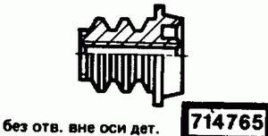 Код классификатора ЕСКД 714765