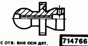Код классификатора ЕСКД 714766