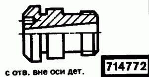 Код классификатора ЕСКД 714772