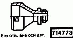 Код классификатора ЕСКД 714773