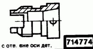 Код классификатора ЕСКД 714774