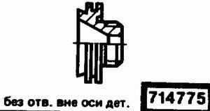 Код классификатора ЕСКД 714775