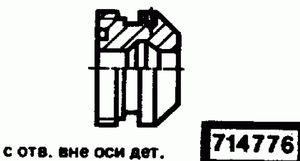 Код классификатора ЕСКД 714776