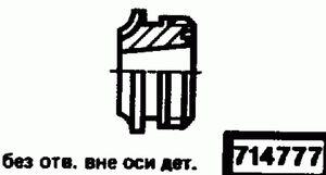 Код классификатора ЕСКД 714777