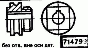 Код классификатора ЕСКД 714793