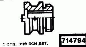 Код классификатора ЕСКД 714794
