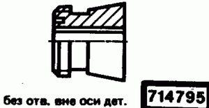 Код классификатора ЕСКД 714795