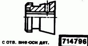 Код классификатора ЕСКД 714796