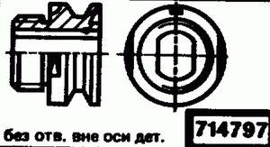 Код классификатора ЕСКД 714797