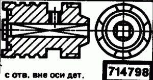 Код классификатора ЕСКД 714798