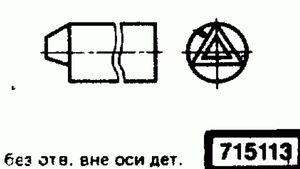 Код классификатора ЕСКД 715113