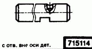 Код классификатора ЕСКД 715114