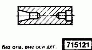 Код классификатора ЕСКД 715121