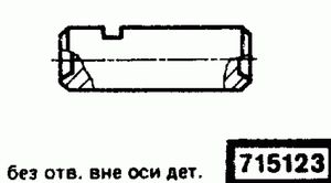 Код классификатора ЕСКД 715123